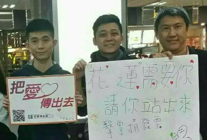 張成先成立的把愛傳出去網路平台,在花蓮震災時協助募集發票的活動。