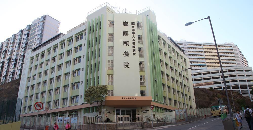 香港華人基督教聯會旗下的廣蔭頤養院,是香港著名的安老院舍。