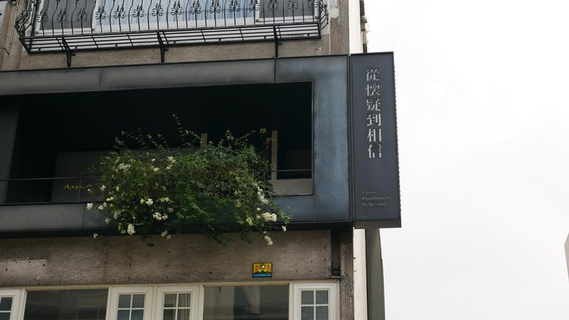 從懷疑到相信事工總部座落於大安區小巷內,黑色招牌較其他華麗招牌更顯眼,不少附近居民因好奇前來訊問。