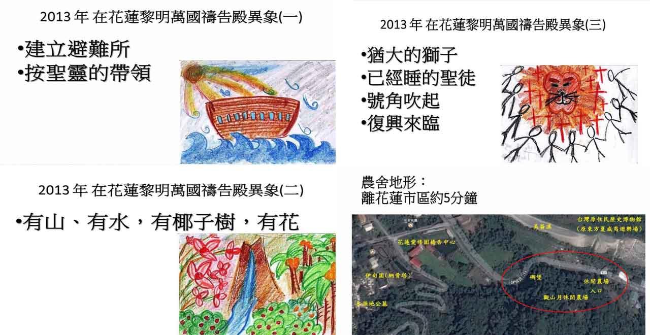 2013年3幅青少年在所繪畫的屬靈繪圖,印證「觀山月」是花蓮黎明萬國禱告殿的位置。