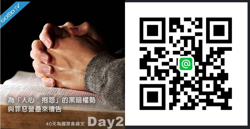40天為國禁食禱告第二天禱告文(圖右),加入LINE接收禱告訊息QRcode。