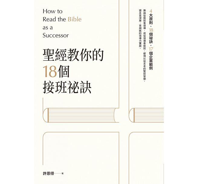 《聖經教你的18個接班秘訣》作者許恩得有系統整理出聖經的4個原則,18個接班秘訣,每個秘訣都引述成功企業家或是聖經人物的故事做為參考依據。