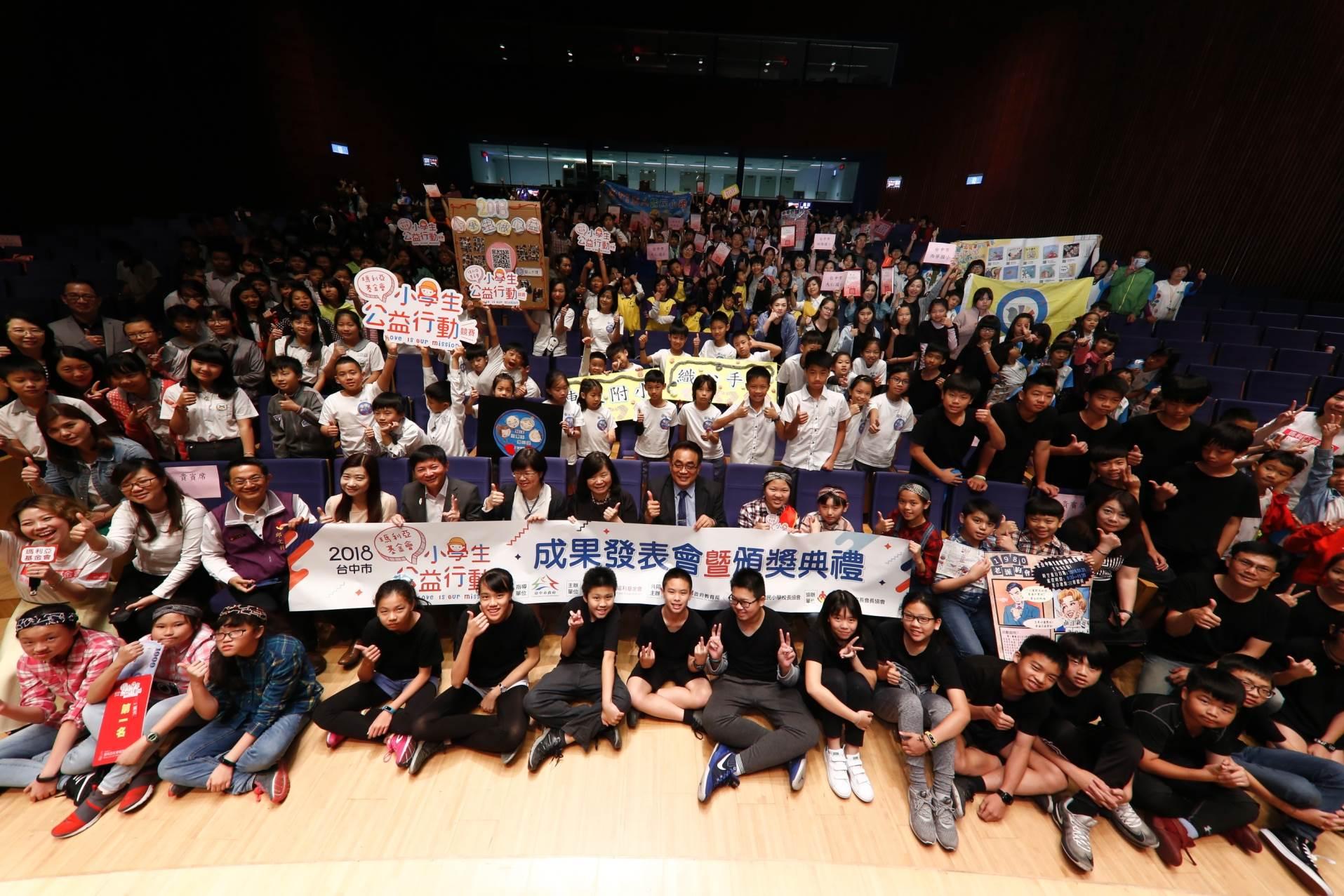 2018臺中市小學生公益行動成果發表會暨頒獎典禮合影。