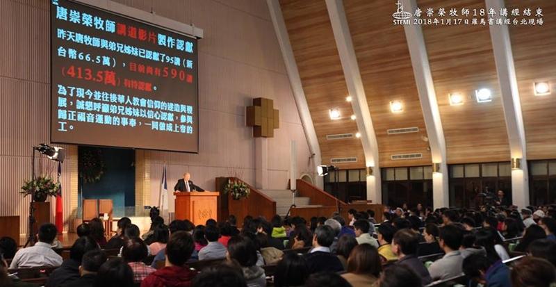 唐崇榮國際佈道團要將唐崇榮牧師過去的講經影片加上字幕放到網路上,這工作還需上百萬的製作費。