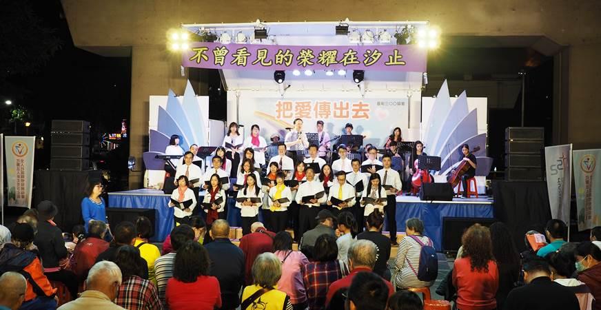 「不曾看見的榮耀在汐止」音樂佈道會,當天有超過400名民眾前來共襄盛舉。